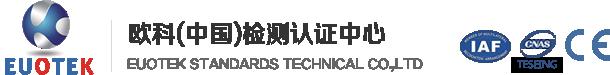 青岛欧科标准技术有限公司