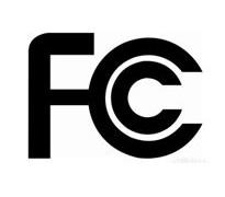 FCC认证-1