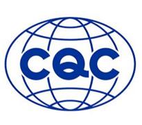 CQC产品认证-1